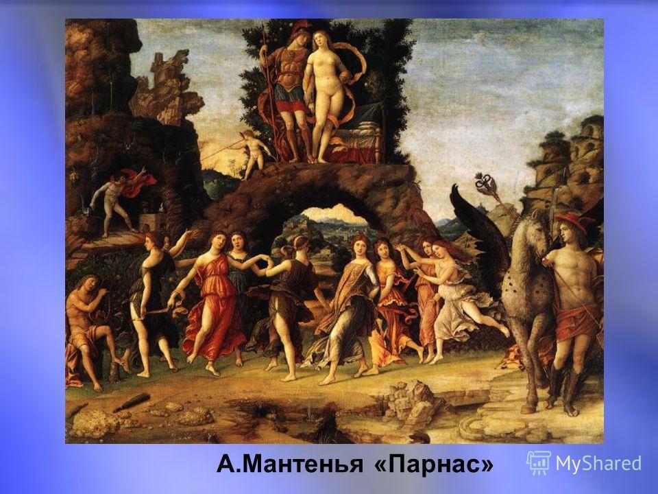 А.Мантенья «Парнас»