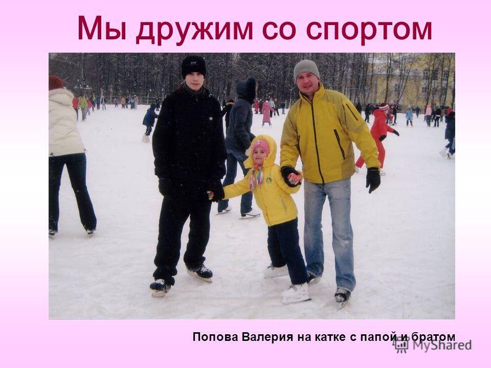 Мы дружим со спортом Попова Валерия на катке с папой и братом