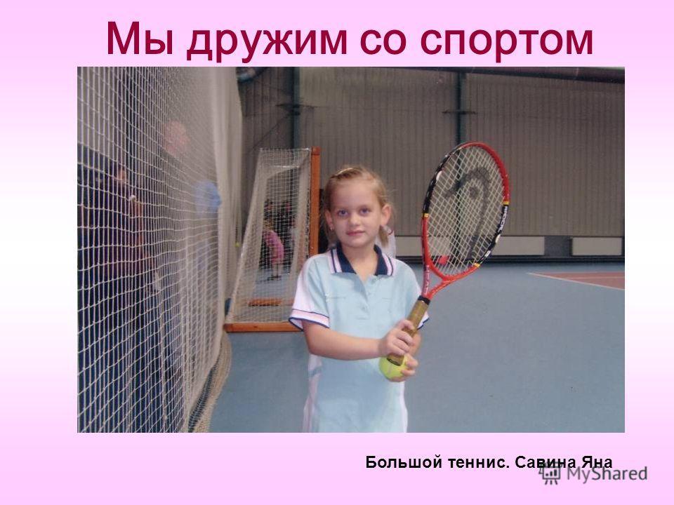 Мы дружим со спортом Большой теннис. Савина Яна