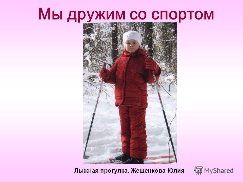 Мы дружим со спортом Лыжная прогулка. Жещенкова Юлия