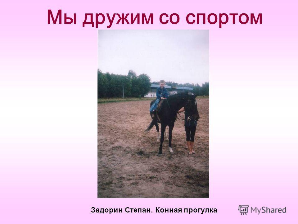 Мы дружим со спортом Задорин Степан. Конная прогулка