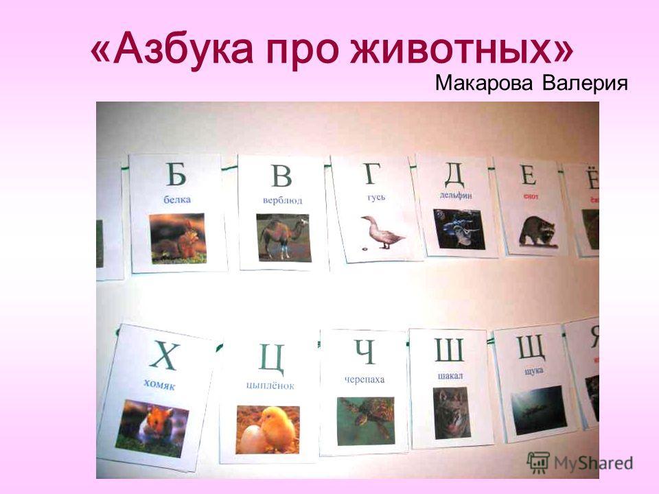 «Азбука про животных» Макарова Валерия
