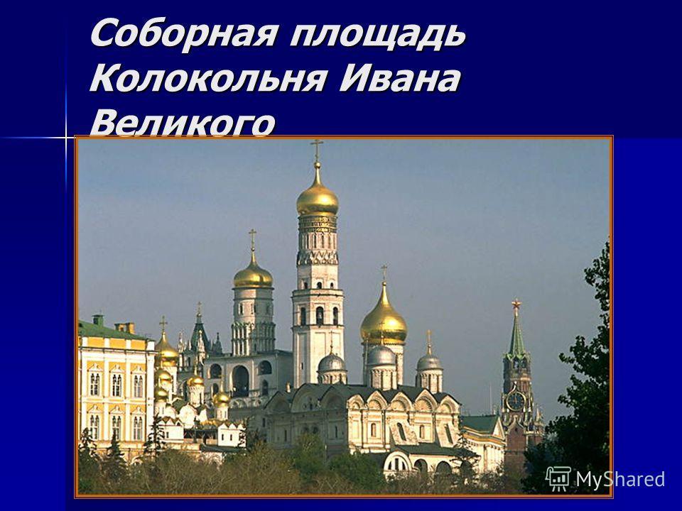Соборная площадь Колокольня Ивана Великого