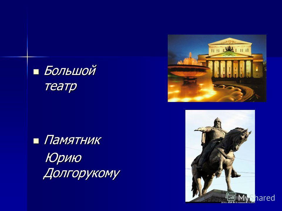 Большой театр Памятник Юрию Долгорукому