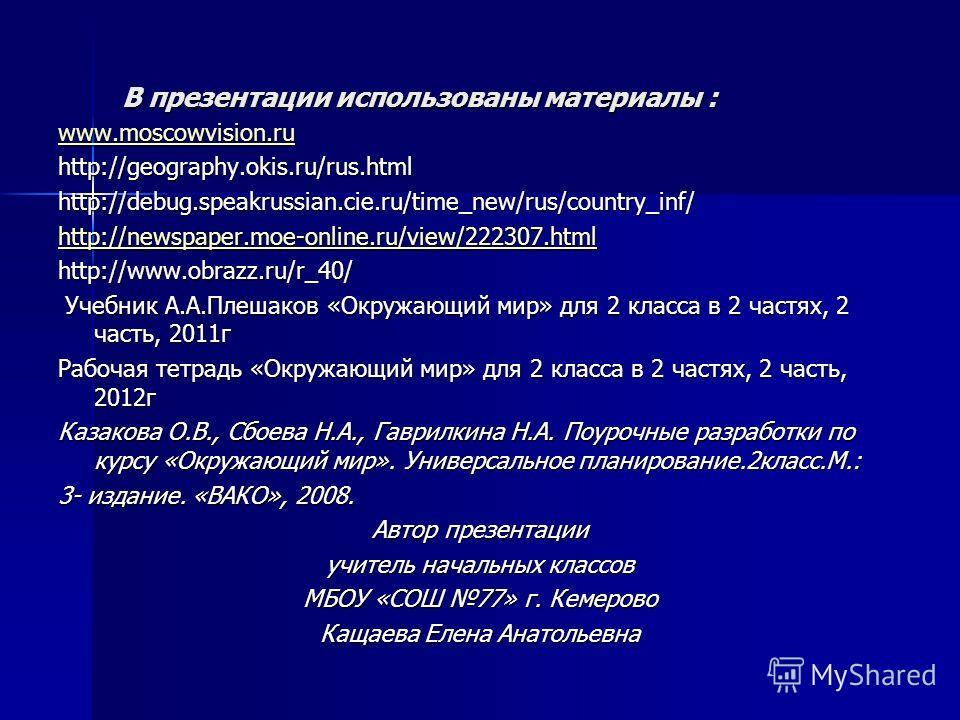 В презентации использованы материалы : wwww wwww wwww.... mmmm oooo ssss cccc oooo wwww vvvv iiii ssss iiii oooo nnnn.... rrrr uuuuhttp://geography.okis.ru/rus.html http://debug.speakrussian.cie.ru/time_new/rus/country_inf/ hhhh tttt tttt pppp :::: /