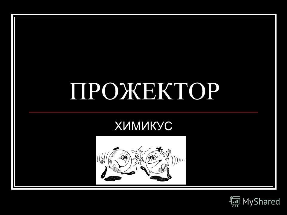 ПРОЖЕКТОР ХИМИКУС