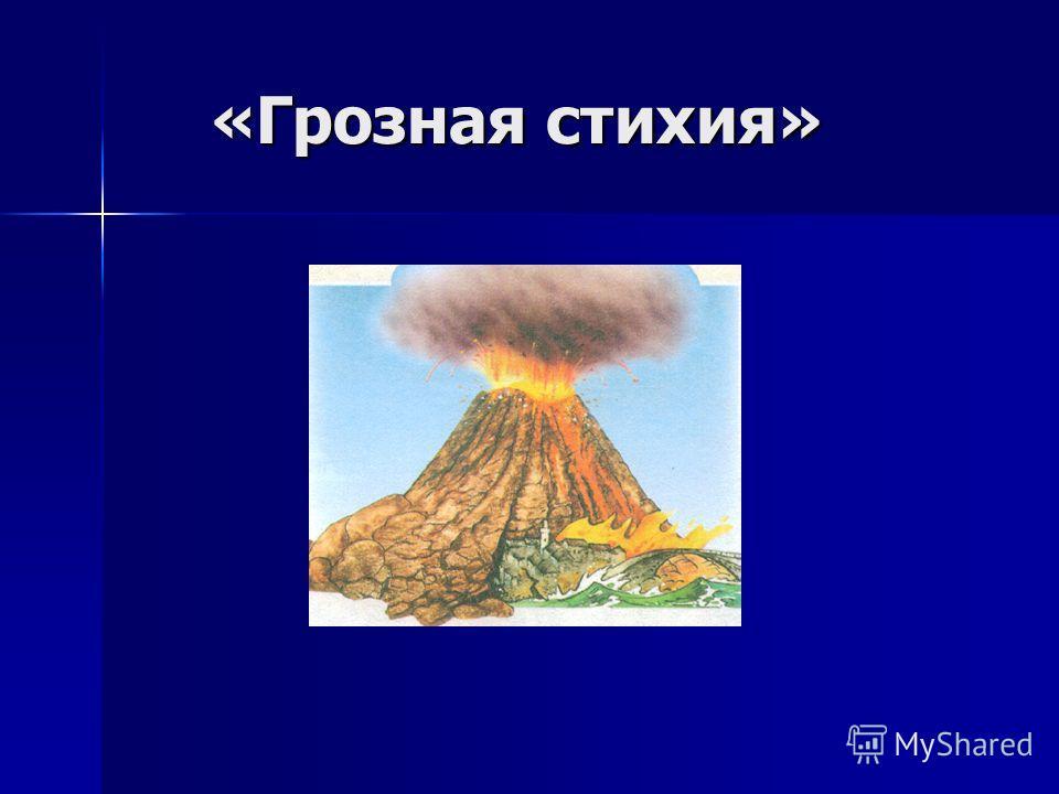 «Грозная стихия» «Грозная стихия»