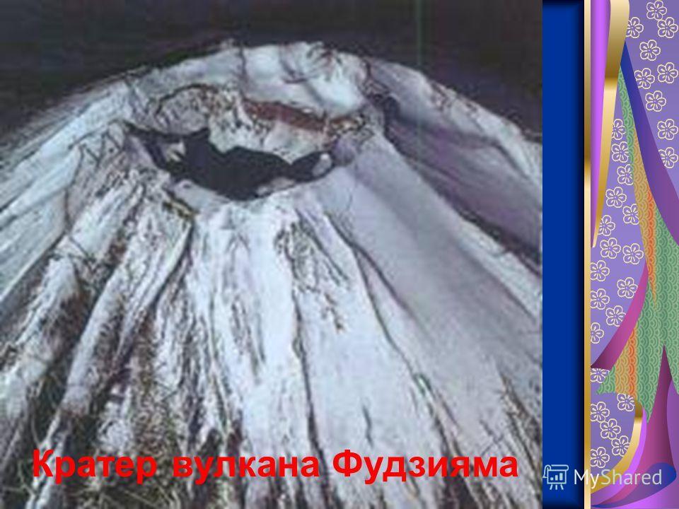 Кратер вулкана Фудзияма