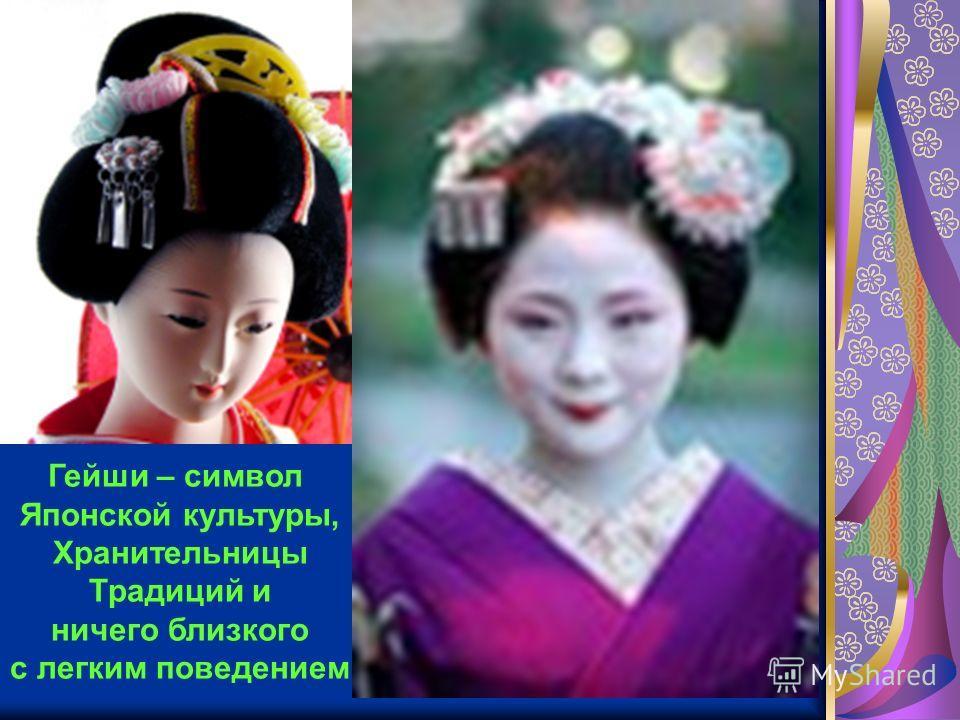 Гейши – символ Японской культуры, Хранительницы Традиций и ничего близкого с легким поведением