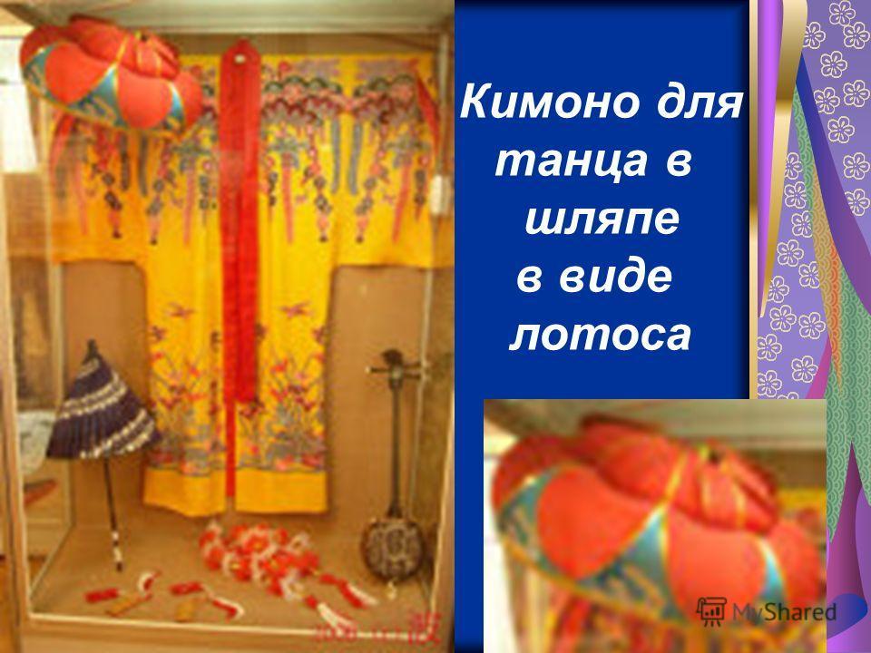 Кимоно для танца в шляпе в виде лотоса