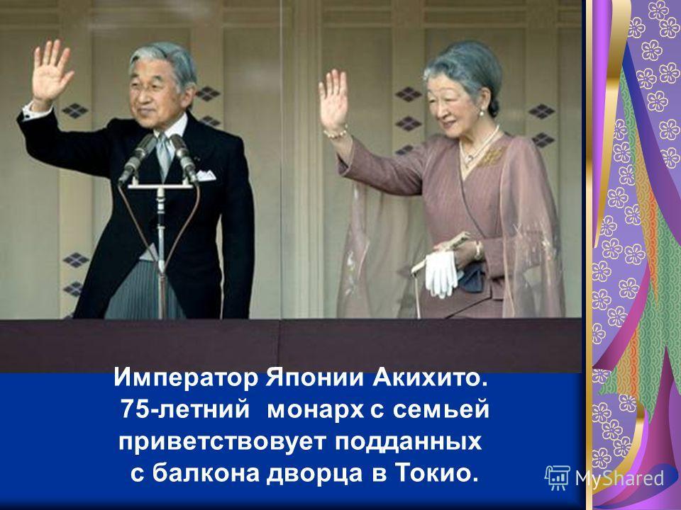 Император Японии Акихито. 75-летний монарх с семьей приветствовует подданных с балкона дворца в Токио.