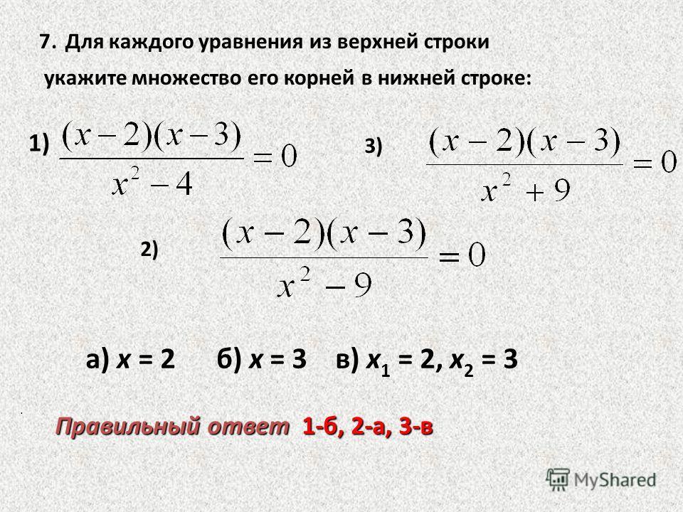 7. Для каждого уравнения из верхней строки укажите множество его корней в нижней строке: а) х = 2 б) х = 3 в) х 1 = 2, х 2 = 3. Правильный ответ 1-б, 2-а, 3-в 1)1) 2)2) 3)