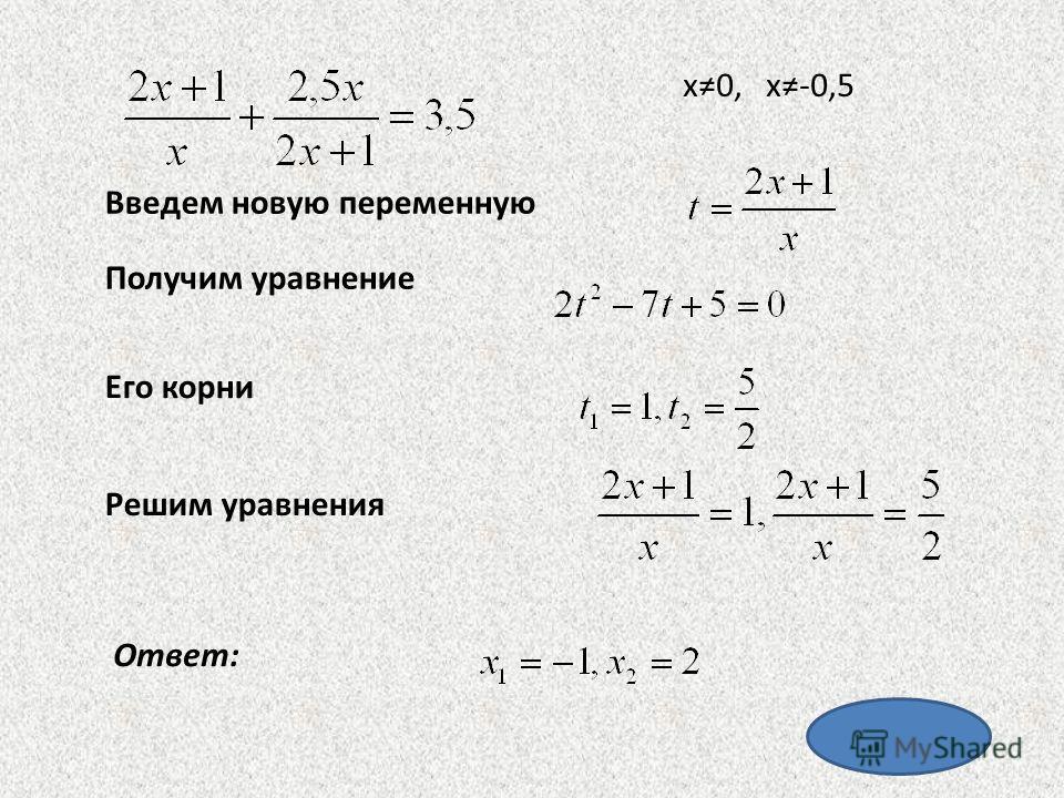 х0, х-0,5 Введем новую переменную Получим уравнение Его корни Решим уравнения Ответ:
