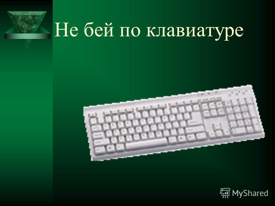 Не бей по клавиатуре