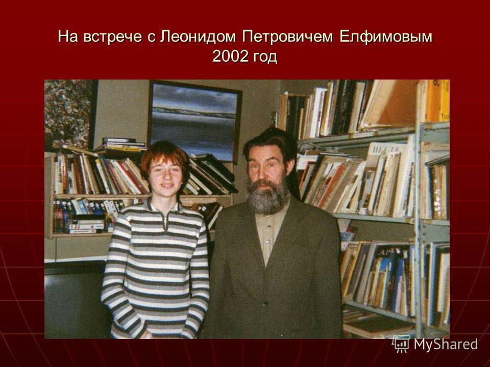На встрече с Леонидом Петровичем Елфимовым 2002 год