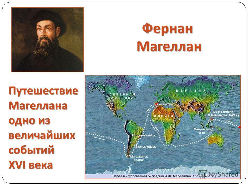Фернан Магеллан Магеллан Путешествие Магеллана одно из величайшихсобытий XVI века