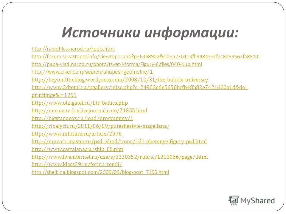 Источники информации : http://raidofiles.narod.ru/rools.html http://forum.sevastopol.info/viewtopic.php?p=6368902&sid=a270413fb348433cf2c8b63562fa8510 http://papa-vlad.narod.ru/photo/tsvet-i-forma/Figury-6.files/040-Kub.html http://www.clker.com/sear
