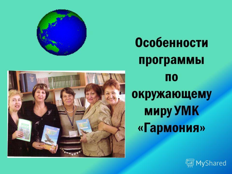 Особенности программы по окружающему миру УМК «Гармония»
