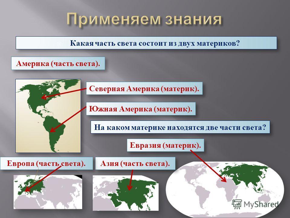 Какая часть света состоит из двух материков? Америка (часть света). Северная Америка (материк). Южная Америка (материк). На каком материке находятся две части света? Евразия (материк). Азия (часть света). Европа (часть света).