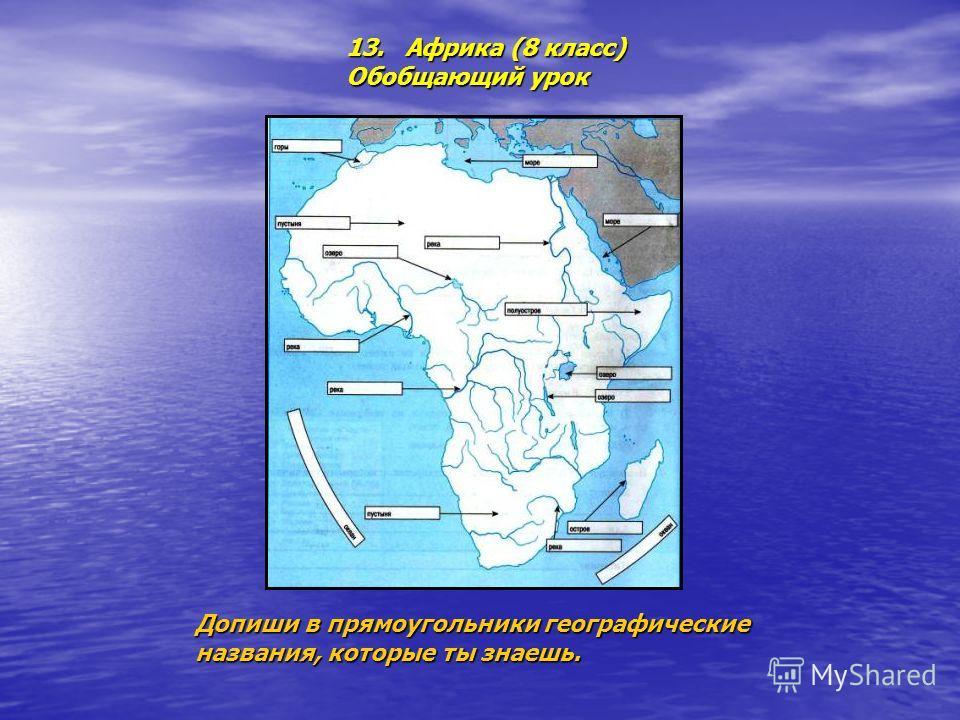 Допиши в прямоугольники географические названия, которые ты знаешь. 13. Африка (8 класс) Обобщающий урок