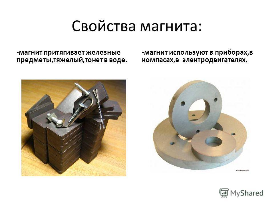 Опыт-эксперимент:»Гвоздики и волшебные магнитики» -Игра с магнитами:притягивание гвоздей.