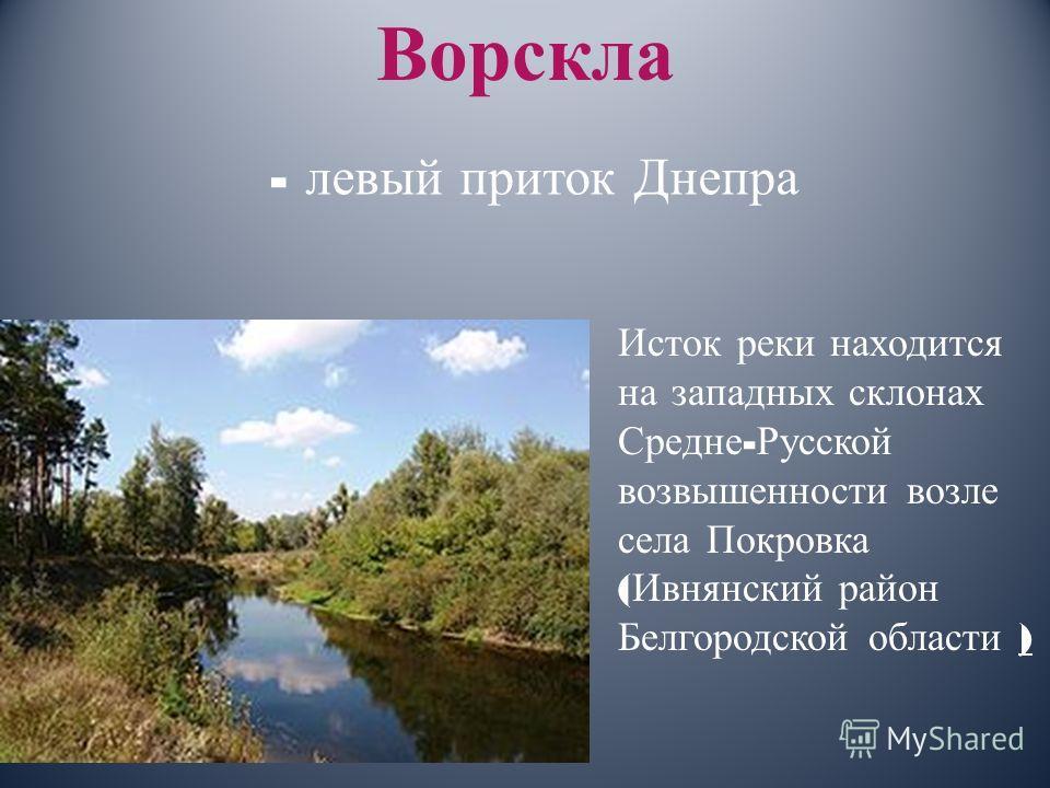 ивнянский район белгородской области фото
