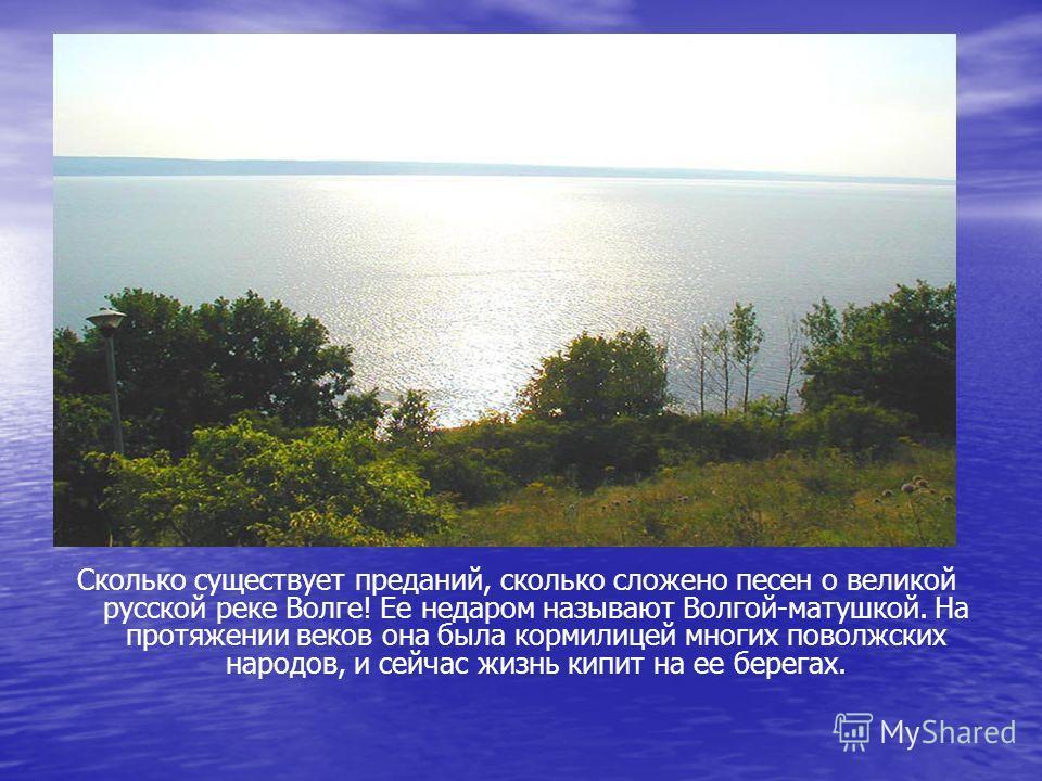 Сколько существует преданий, сколько сложено песен о великой русской реке Волге! Ее недаром называют Волгой-матушкой. На протяжении веков она была кормилицей многих поволжских народов, и сейчас жизнь кипит на ее берегах.