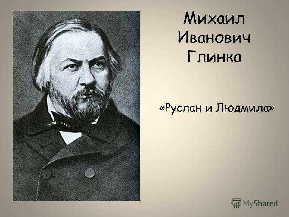 Михаил Иванович Глинка «Руслан и Людмила»