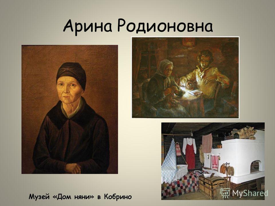 Арина Родионовна Музей «Дом няни» в Кобрино
