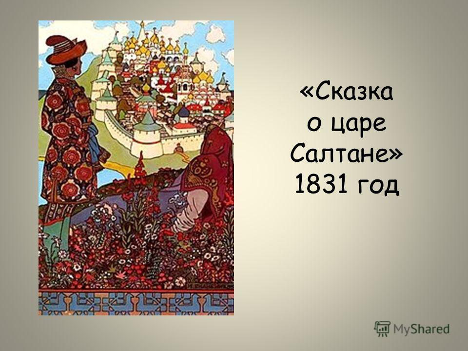 «Сказка о царе Салтане» 1831 год