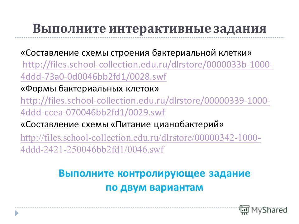 Выполните интерактивные задания « Составление схемы строения бактериальной клетки » http://files.school-collection.edu.ru/dlrstore/0000033b-1000- 4ddd-73a0-0d0046bb2fd1/0028.swfhttp://files.school-collection.edu.ru/dlrstore/0000033b-1000- 4ddd-73a0-0