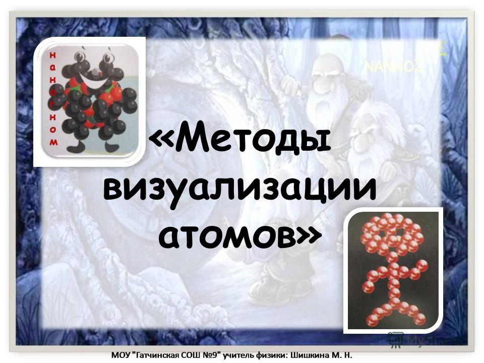 «Методы визуализации атомов»