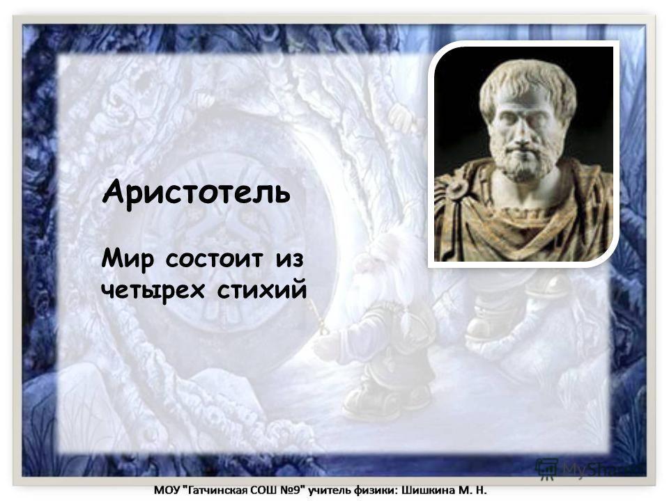 Аристотель Мир состоит из четырех стихий