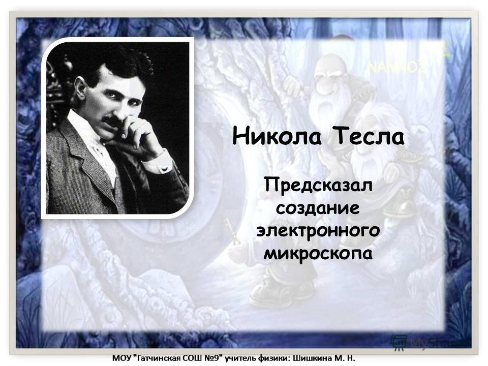 Никола Тесла Предсказал создание электронного микроскопа