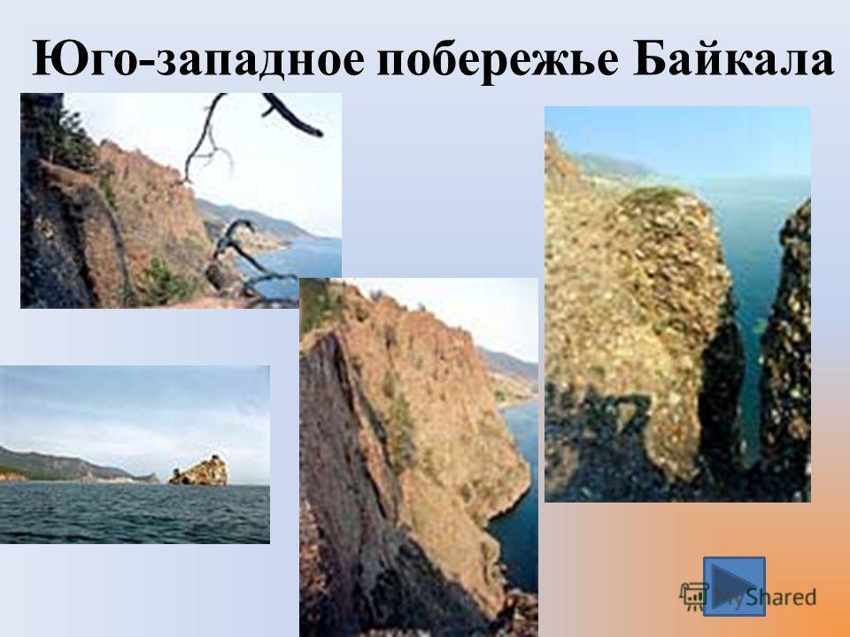 Юго-западное побережье Байкала