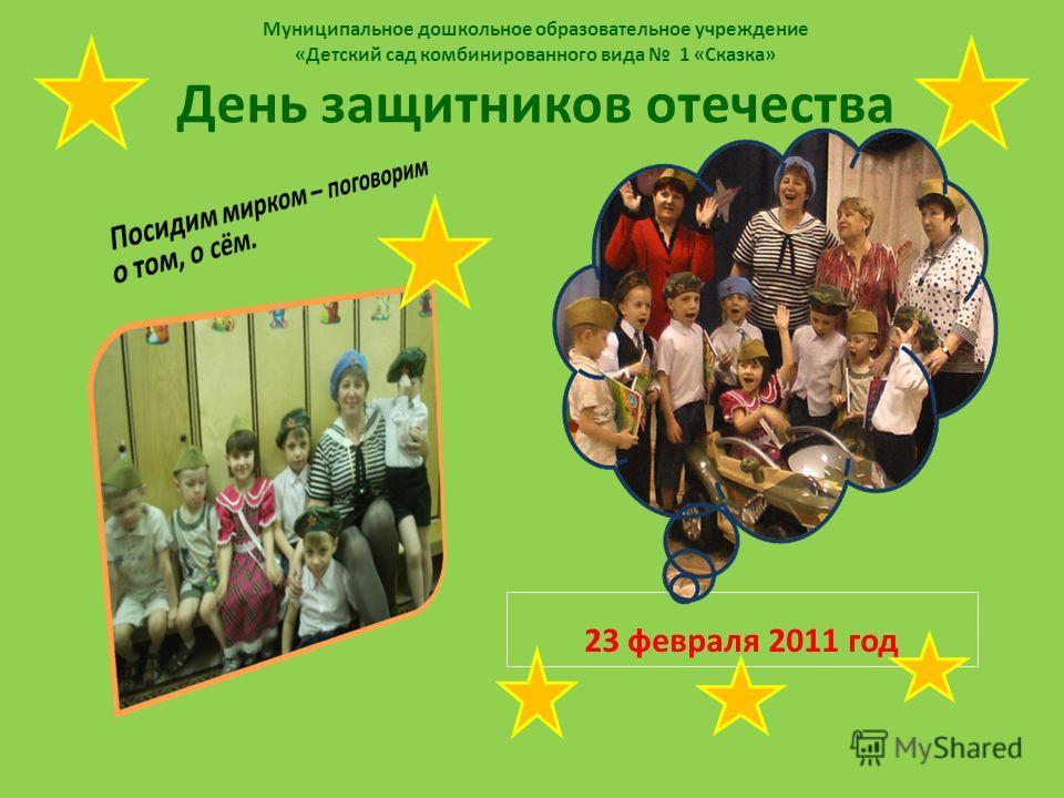 Муниципальное дошкольное образовательное учреждение «Детский сад комбинированного вида 1 «Сказка» День защитников отечества 23 февраля 2011 год
