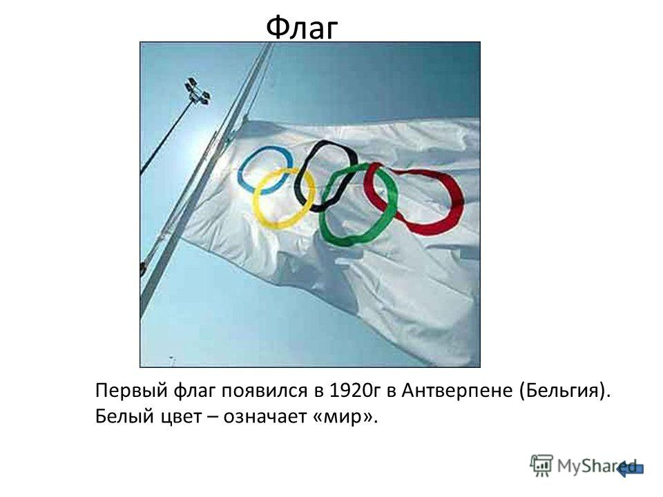 Флаг Первый флаг появился в 1920г в Антверпене (Бельгия). Белый цвет – означает «мир».