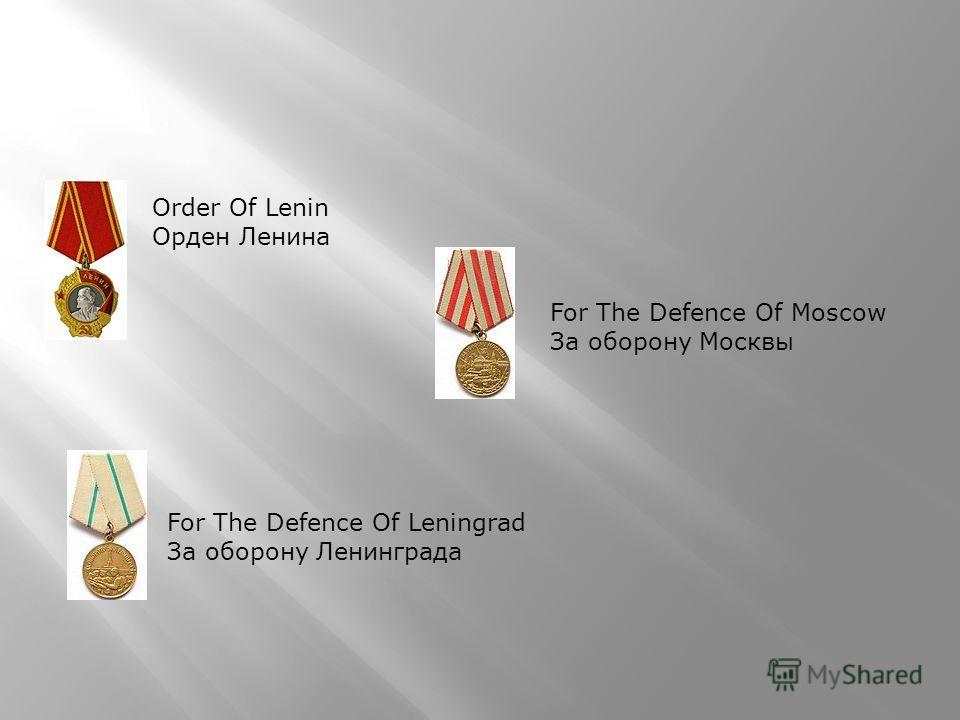 Medal Golden Star of The Hero of the Soviet Union Медаль Золотая звезда Order Of The Red Banner Орден Крaсного Знамени Order Of The Red Star Орден Красная Звезда Order Of The Patriotic War (1st Class) Орден Отечественной войны (первой степени)