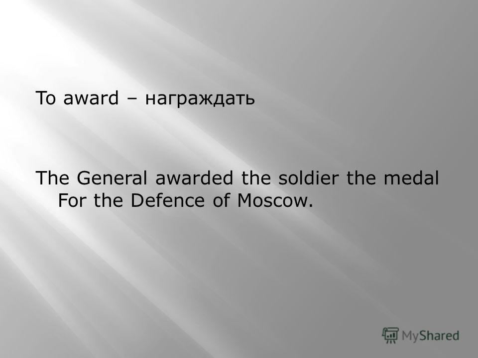 Order Of Lenin Орден Ленина For The Defence Of Leningrad За оборону Ленинграда For The Defence Of Moscow За оборону Москвы