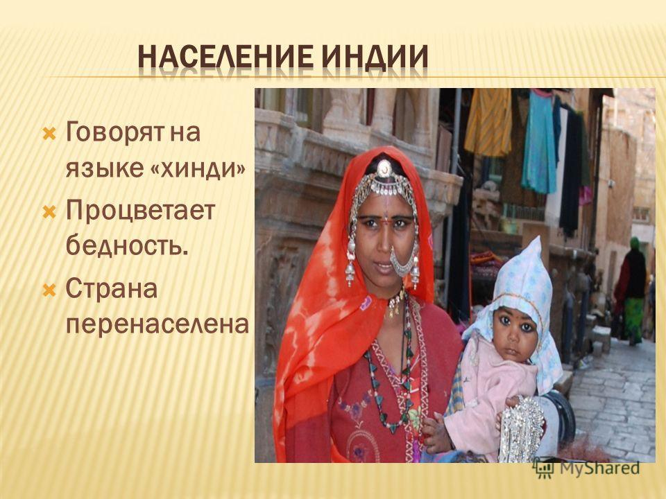 Говорят на языке «хинди» Процветает бедность. Страна перенаселена