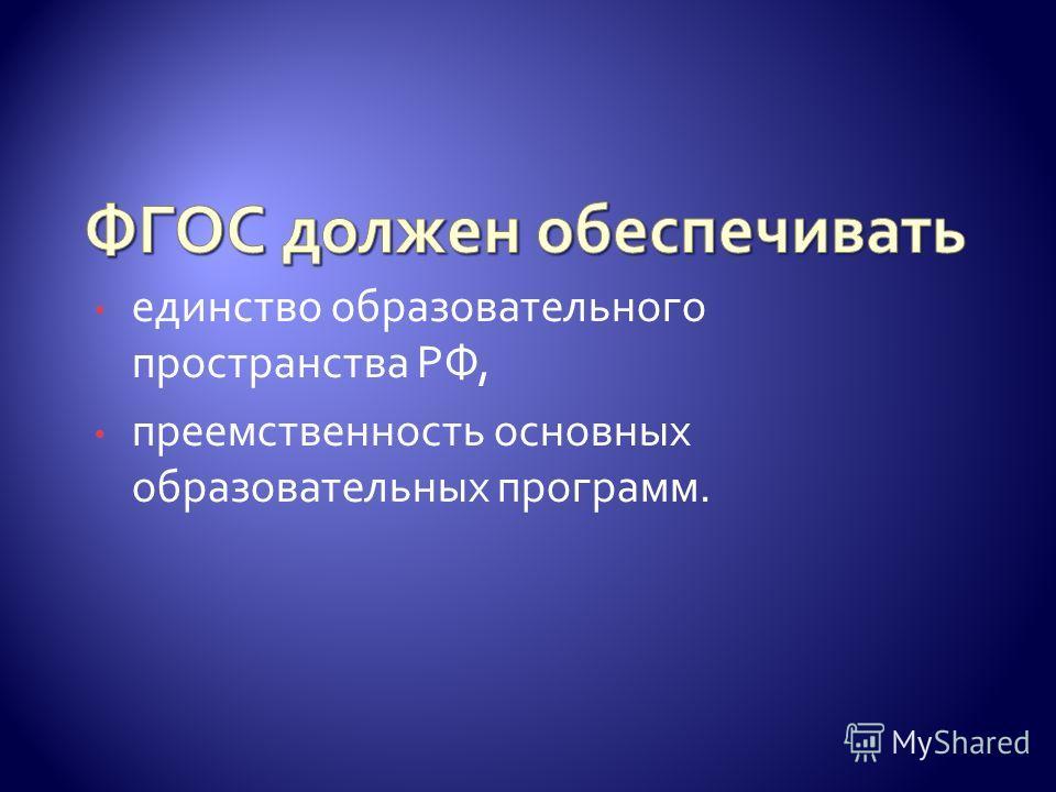 единство образовательного пространства РФ, преемственность основных образовательных программ.