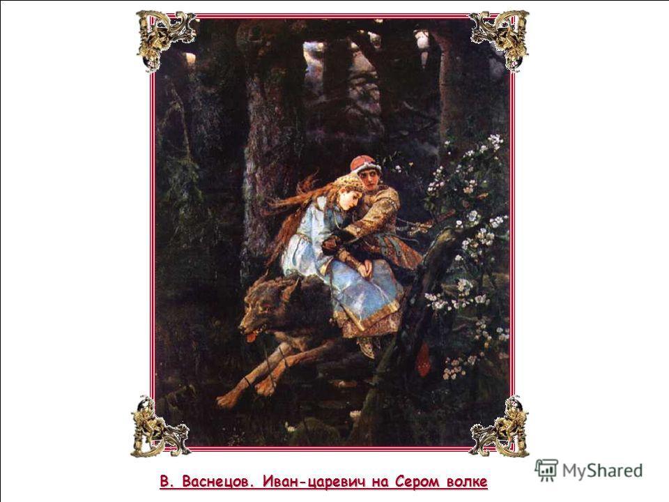 И. Шишкин. Рожь