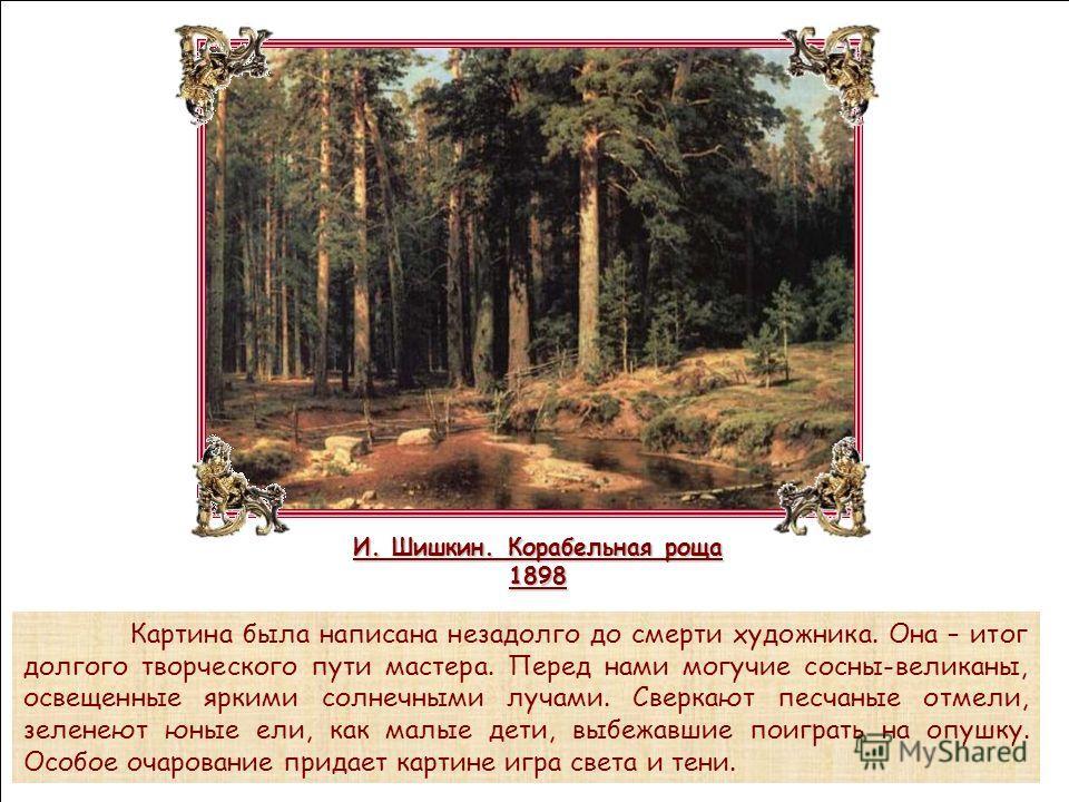 В. Васнецов. Иван-царевич на Сером волке