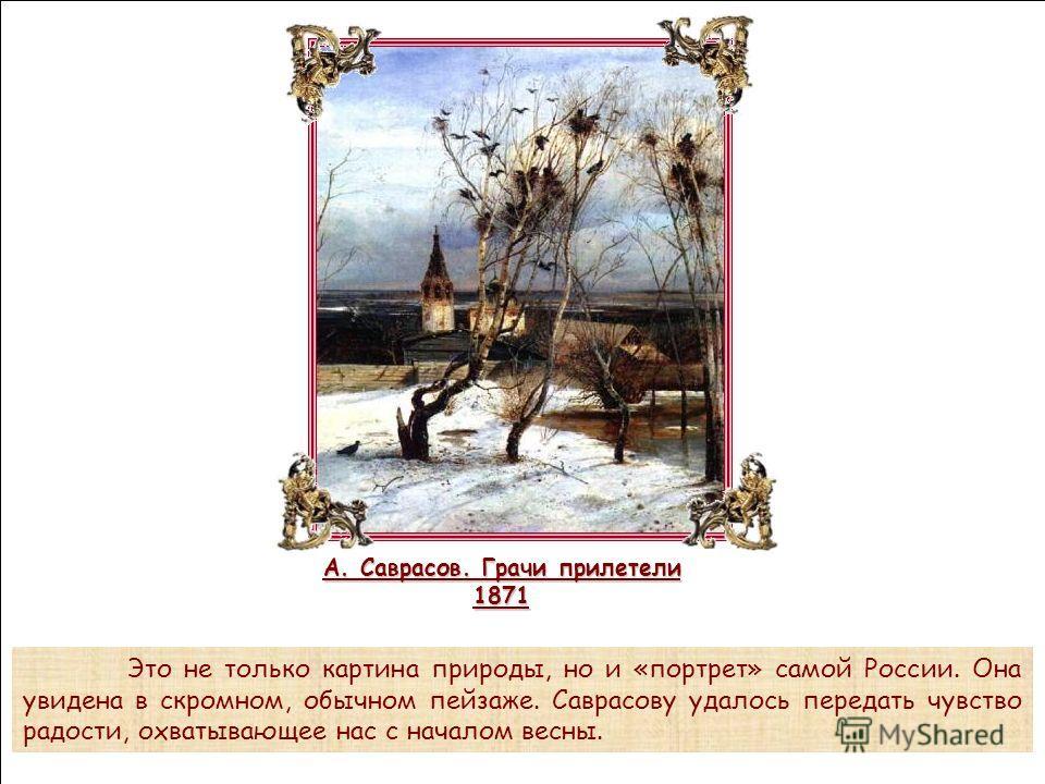 И. Крамской. Христос в пустыне 1872 Пейзаж в картине поделен на две части линией горизонта: земля, каменистая, пустынная, и небо, которое символизирует мир и надежду. Величественная фигура Христа находится в центре полотна, как бы на границе этих мир