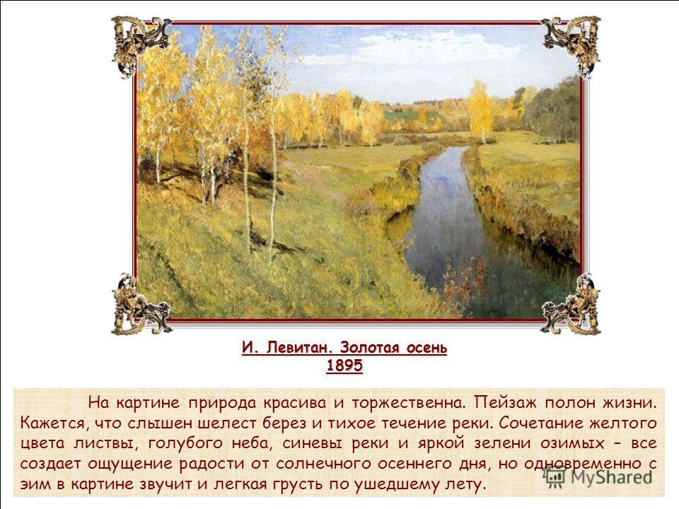 А. Саврасов. Грачи прилетели 1871 Это не только картина природы, но и «портрет» самой России. Она увидена в скромном, обычном пейзаже. Саврасову удалось передать чувство радости, охватывающее нас с началом весны.