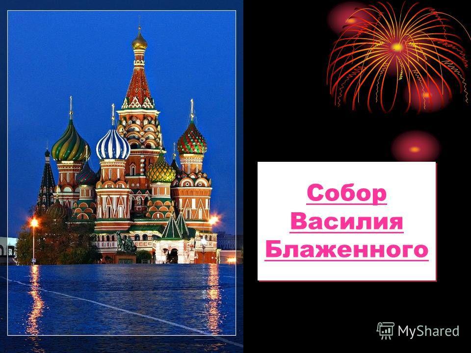 Собор Василия Блаженного Собор Василия Блаженного
