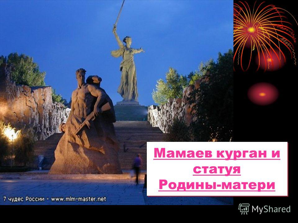 Мамаев курган и статуя Родины-матери Мамаев курган и статуя Родины-матери