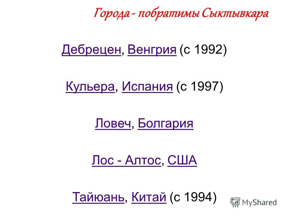 Города - побратимы Сыктывкара ДебреценДебрецен, Венгрия (с 1992)Венгрия КульераКульера, Испания (с 1997)Испания ЛовечЛовеч, БолгарияБолгария Лос - АлтосЛос - Алтос, СШАСША ТайюаньТайюань, Китай (с 1994)Китай