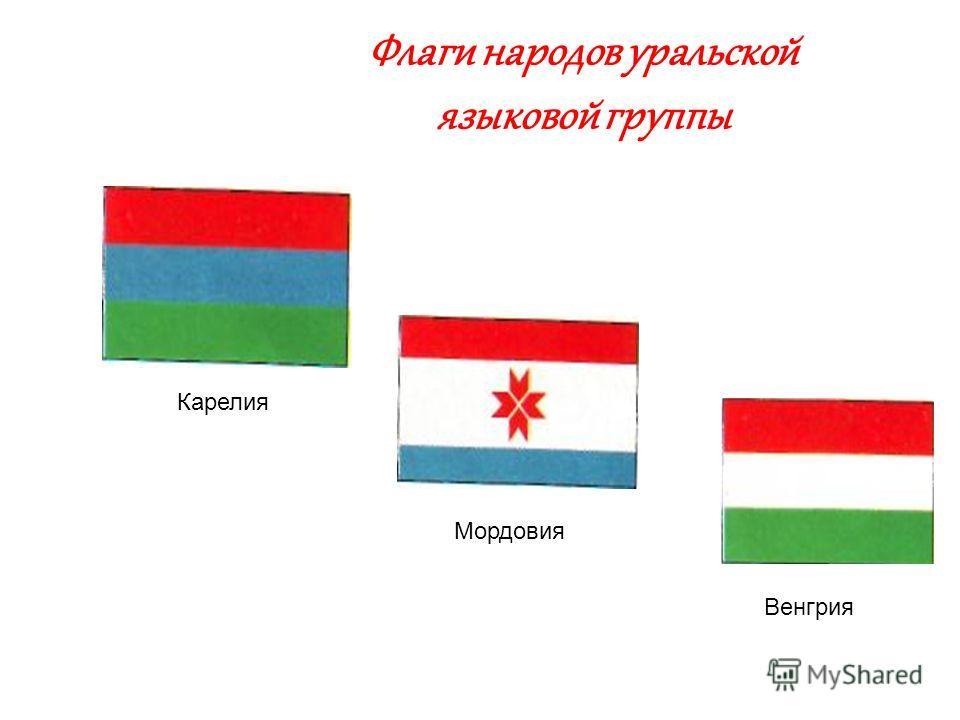 Флаги народов уральской языковой группы Карелия Мордовия Венгрия