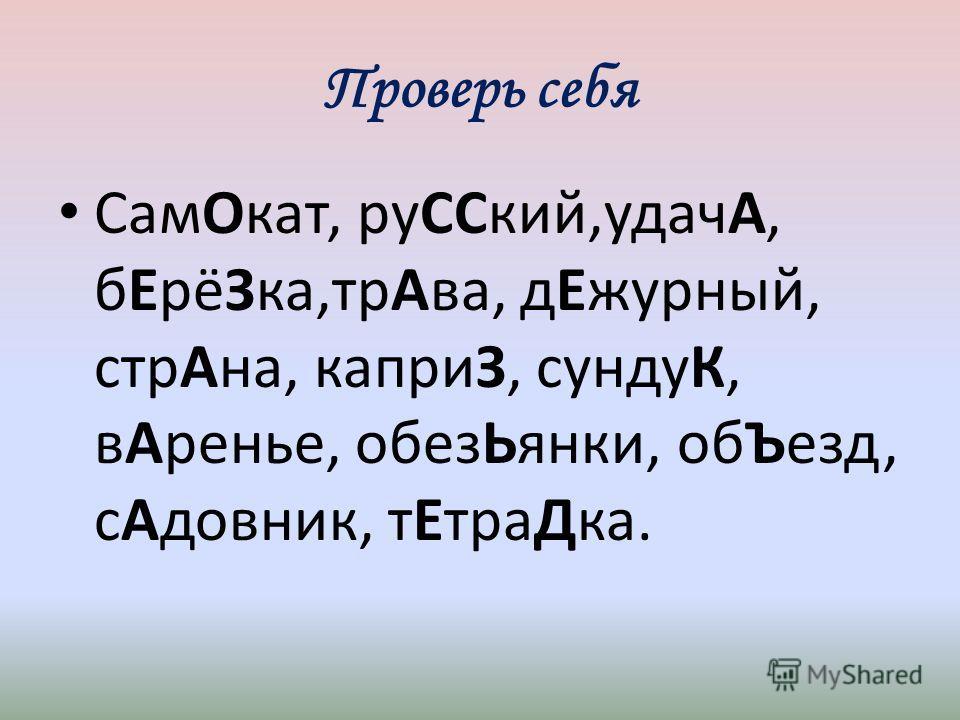 Проверь себя СамОкат, руССкий,удачА, бЕрёЗка,трАва, дЕжурный, стрАна, каприЗ, сундуК, вАренье, обезЬянки, обЪезд, сАдовник, тЕтраДка.